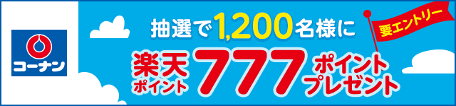 【コーナン】抽選で1,200名様に777ポイントが当たる!