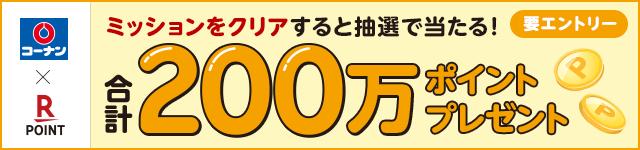 【コーナン】ミッションクリアで当選確率アップ!抽選で合計200万ポイントプレゼント