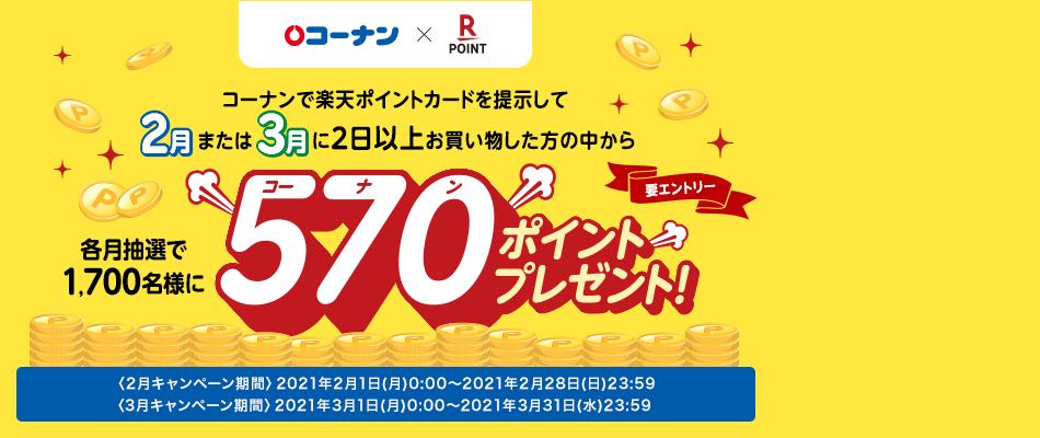 【コーナン】条件を達成すると各月抽選で1,700名様に570ポイントプレゼント!