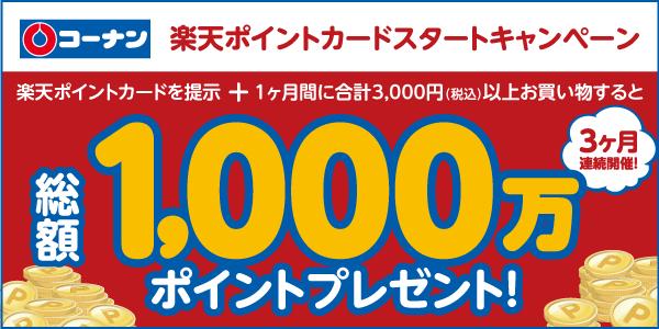 【コーナン】楽天ポイントスタート記念!最大10,000ポイントが抽選で当たる