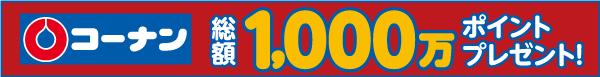 【コーナン】総額1,000万ポイントプレゼント!抽選&山分けキャンペーン