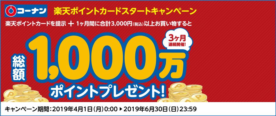 【コーナン】楽天ポイントカードスタート記念!最大10,000ポイントが抽選で当たる