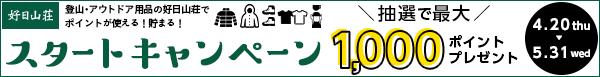 好日山荘スタートキャンペーン 抽選で最大1,000ポイントをプレゼント!
