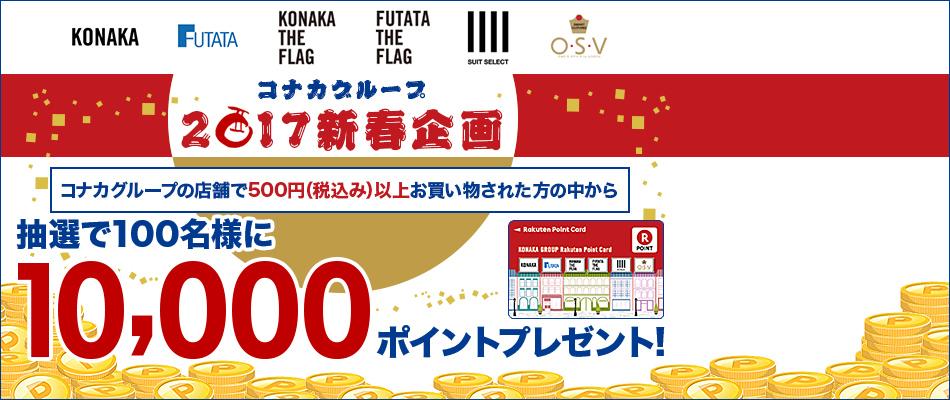 新春企画!100名に10,000ポイントプレゼント!
