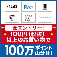 【コナカグループ】100万ポイント山分け