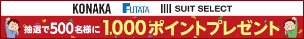 コナカグループ 抽選で500名様に1,000ポイントプレゼント