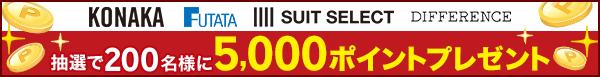 コナカグループで200名様に5,000ポイントプレゼント!