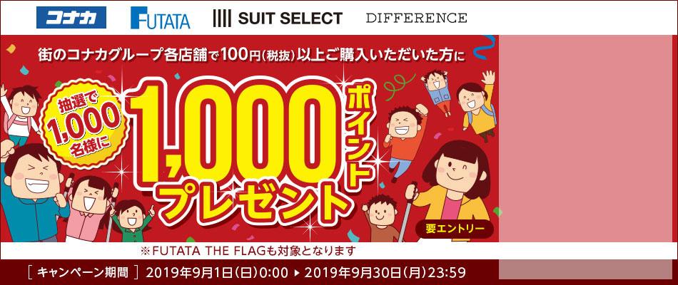 【コナカグループ】抽選で1,000名様に1,000ポイントプレゼント!