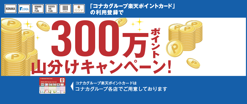 サービス開始記念!300万ポイント山分け!