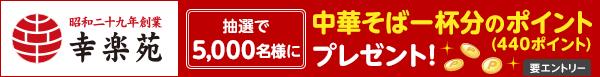 【幸楽苑】抽選で5,000名様に中華そば一杯分のポイントをプレゼント!