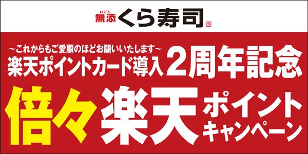 【くら寿司】ポイント最大5倍!倍々楽天ポイントキャンペーン