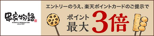 【串家物語】楽天ポイント最大3倍キャンペーン!