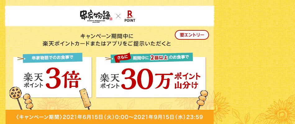 【串家物語】お食事で楽天ポイント3倍!さらに条件達成で30万ポイント山分け!