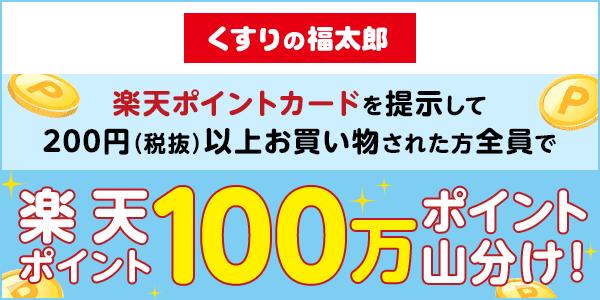 【くすりの福太郎】楽天ポイント100万ポイント山分けキャンペーン