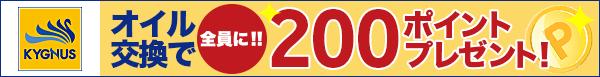 オイル交換でもれなく200ポイントプレゼントキャンペーン!