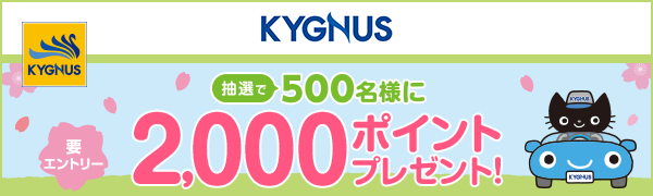 【キグナス石油】抽選で500名様に2,000ポイントプレゼント!
