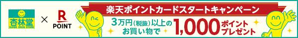 最大1,000ポイント! 杏林堂楽天ポイントスタートキャンペーン