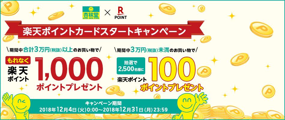 【杏林堂】最大1,000ポイントもらえる!楽天ポイントスタートキャンペーン