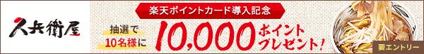 【久兵衛屋】楽天ポイントカード導入記念!10,000ポイントを抽選で10名様にプレゼント