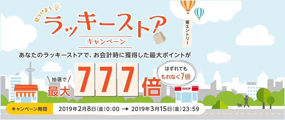 【楽天ポイントカード】ラッキーストアでお買い物して最大777倍ポイントアップ!