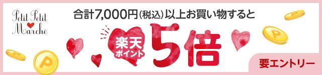 【プチプチ マルシェ】楽天ポイント5倍キャンペーン