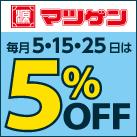5日15日25日は松源のポイントカード提示で5%オフ!!