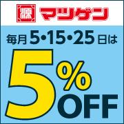 【マツゲン】5日15日25日は5%オフ!!