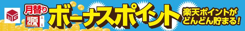 松源Edy-楽天ポイントカード会員様限定 月替わりボーナスポイント!