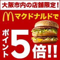 大阪市内のマクドナルドでポイント5倍!