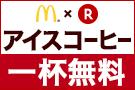 楽天市場アプリでマクドナルドのクーポンもらえる!