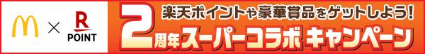 【マクドナルドx楽天ポイントカード】2周年記念スーパーコラボキャンペーン