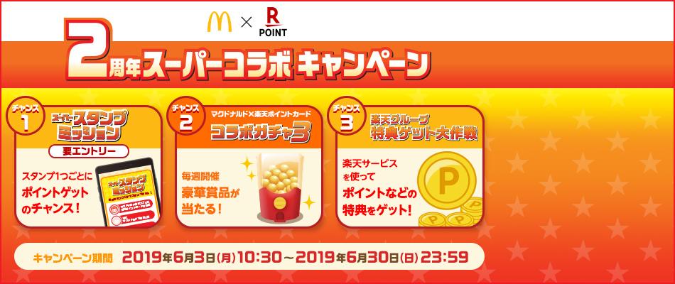 【マクドナルド】楽天ポイントカード2周年スーパーコラボキャンペーン