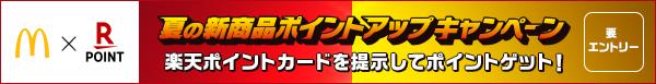 【マクドナルド×楽天ポイントカード】夏の新商品ポイントアップキャンペーン