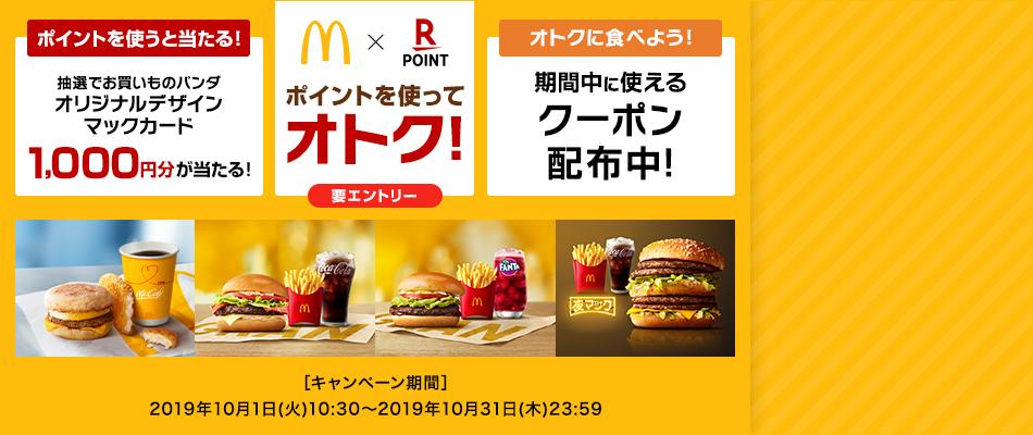 【マクドナルド×楽天ポイントカード】ポイントを使ってオトク、マクドナルド!