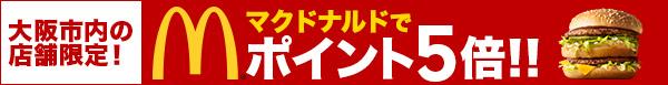 大阪市内のマクドナルドでポイント5倍