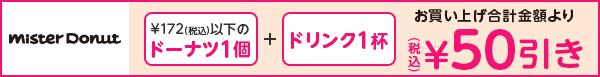 ドーナツとドリンクで50円引きスマートフォンクーポン