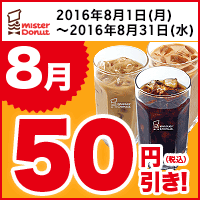 月替りクーポン!8月は対象ドリンク50円引き!