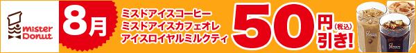 [ミスタードーナツ]6・7・8月クーポンキャンペーン