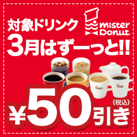 【ミスタードーナツ】3月は対象ドリンク50円引き!