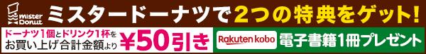 ミスタードーナツで50円引&電子書籍プレゼント!