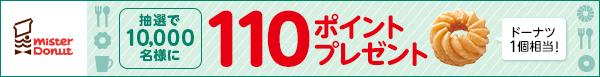 【ミスタードーナツ×楽天ポイントカード】楽天ポイントカード限定キャンペーン