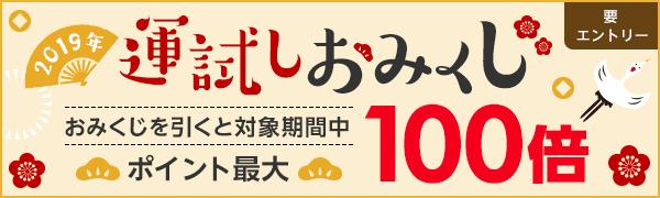 【楽天ポイントカード】おみくじを引いて対象期間中ポイント最大100倍!