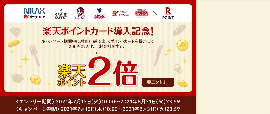 【ニラックス】対象店舗で200円(税込)以上お会計をすると楽天ポイント2倍