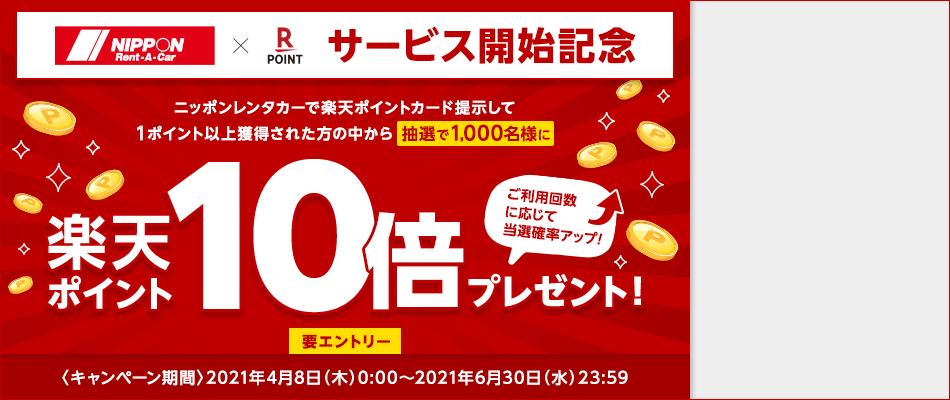 【ニッポンレンタカー】楽天ポイントカードサービス開始キャンペーン!抽選で1,000名様に楽天ポイント10倍プレゼント
