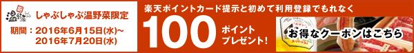 カードを提示して初めて利用登録すると100ポイント!