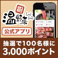 温野菜アプリからの楽天ポイントバーコード提示お得