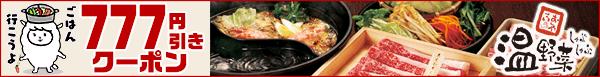 しゃぶしゃぶ温野菜で使える777円引きクーポン!