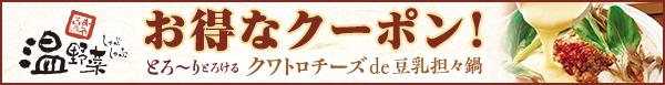 クワトロチーズde豆乳坦々鍋 選べるお得なクーポン