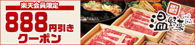 しゃぶしゃぶ温野菜で使える888円引きクーポン!