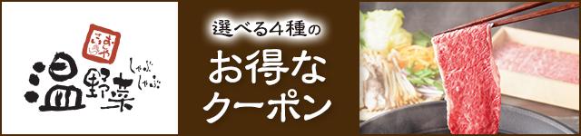 【楽天ポイントカード】温野菜_選べる4種のお得なクーポン!